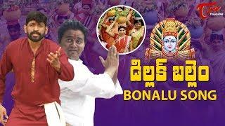 Bonalu Song 2018 | డిల్లక్ బల్లెం | Basheer Master, Shankar Babu, Venu, Vinod | TeluguOne
