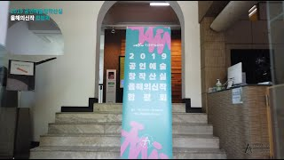 2019 공연예술창작산실 올해의신작 합평회 후기