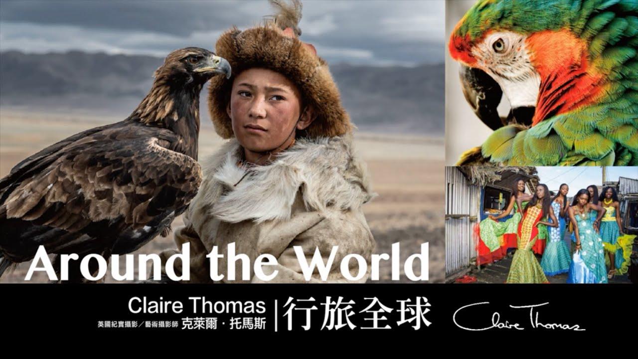 年度邀請展 克萊爾・托馬斯 Claire Thomas【行旅全球 Around the World】攝影展