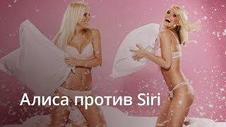 Алиса против Siri: Кто на свете всех милее?