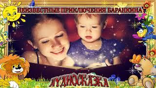 Аудиосказка . Неизвестные приключения Баранкина!    Валерий Медведев