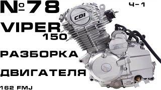VIPER 150 Разборка двигателя(Всем привет, сегодня разбираем 162fmj (150cc) движок, а собирать его будем в отдельном видео. Маркировка описанно..., 2015-11-16T04:30:01.000Z)