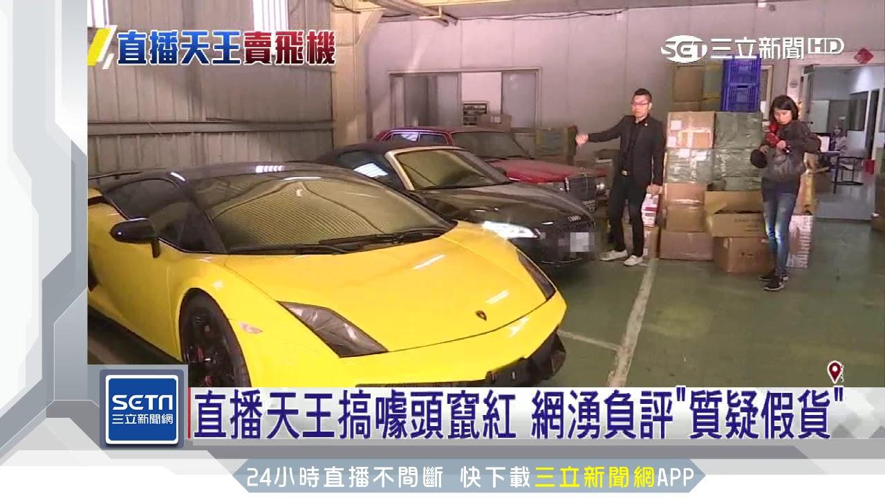 59秒賣1臺車!直播天王預告「直升機0元起標」 三立新聞臺 - YouTube