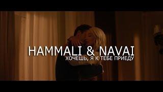 Смотреть клип Hammali & Navai - Хочешь, Я К Тебе Приеду