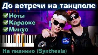 GAYAZOV$ BROTHER$ - До встречи на танцполе | На пианино | Lyrics | Текст |Как играть|Минус + Караоке