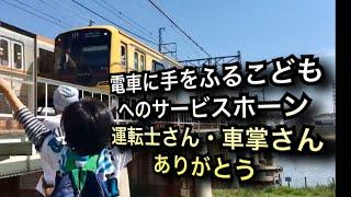 電車に手をふる子どもへのサービスホーン集♬Train to reply to children waving thumbnail