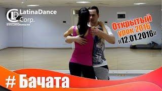 Бачата танец. Открытый урок 2016, Симферополь.