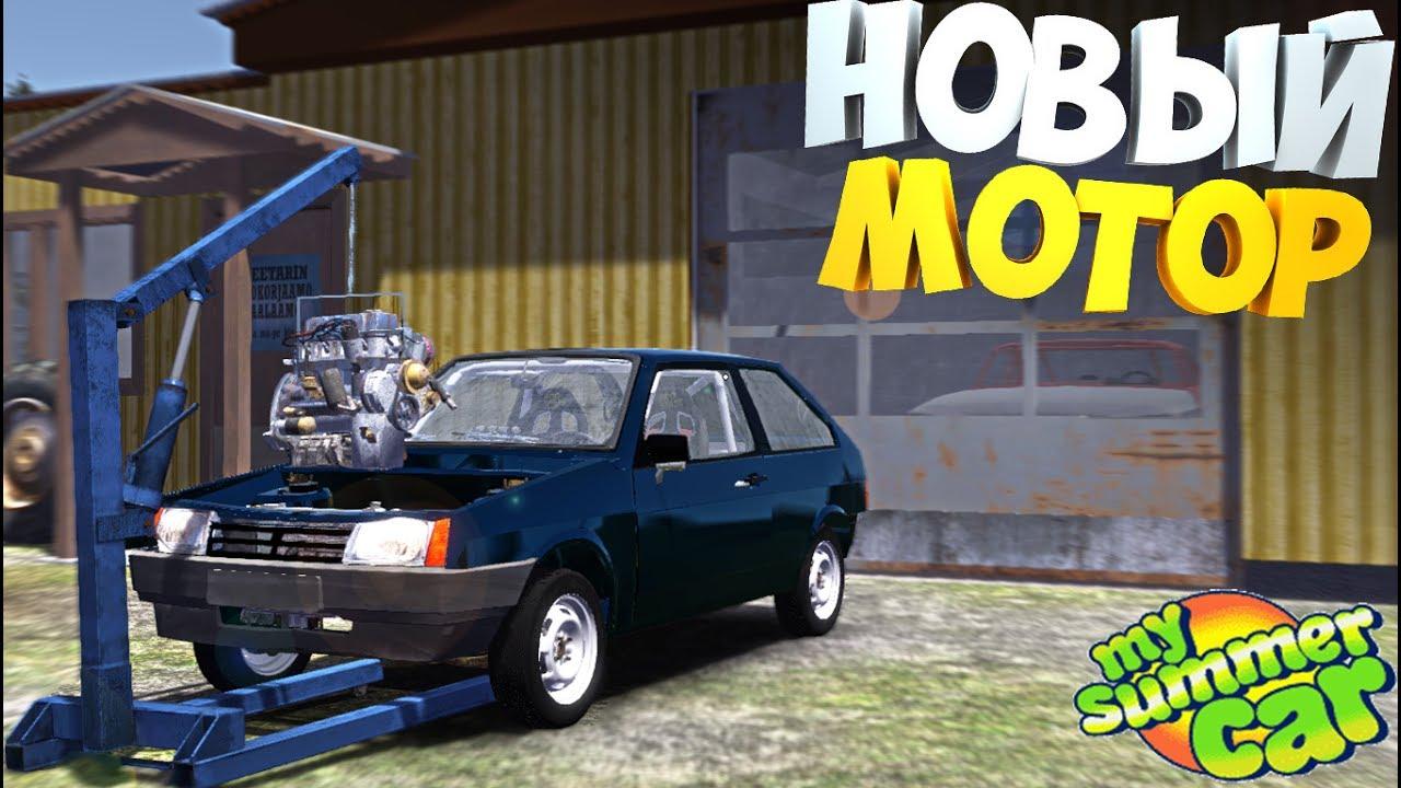 ВАЗ 2108 GTA IV. - YouTube