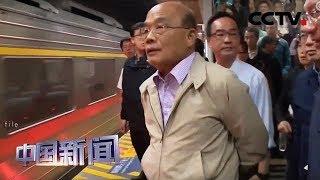 [中国新闻] 台当局劳动基金获利 苏贞昌急表功反遭批评 | CCTV中文国际