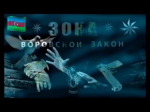 Dolya Vorovskaya Azeri 2016 ot dushi