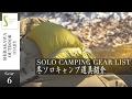 Gear6 2017 冬ソロキャンプ道具紹介 in 小滝沢キャンプ場