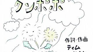 世の中を元気にしたい! NHKの「みんなのうた」などに使ってもらえたら...