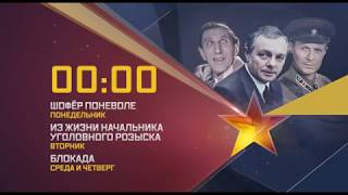 Фильмы в полночь. - Эфир с 13.11 по 16.11.