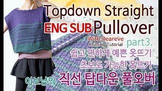 [Knitting]초보도 뜰 수 있는 직선 풀오버(스웨터)뜨기 Part3, Topdown Straight Pullover