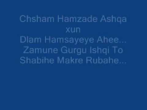 Best Persian Song [With Lyrics]