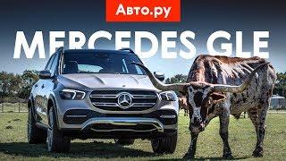 Комфортнее S-Класса! Тест Mercedes Gle 2019