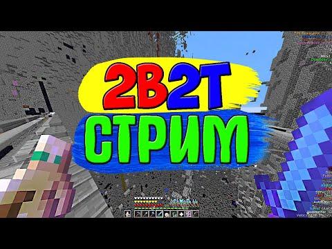 🎮 2B2T СТРИМ МАЙНКРАФТ💊Minecraft💊ЭДИСОН🍓ФЫВФЫВ🍇Лололошка🍎НЕРКИН🍋АИД БОМЖ🍍Компот🍓ХОЛДИК🍇ДОМЕР🍎MARMOK