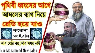 Nur Muhammad jalsa Full HD 2020.By ✓WB JALSA✓