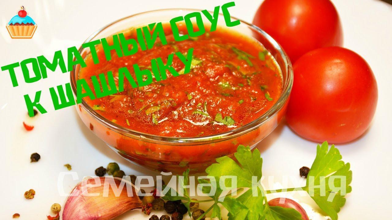 самый вкусный томатный соус