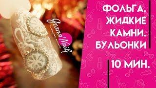 Дизайн Ногтей Фольга Жидкие Камни Бульонки - Мастер Класс Ирины Набок