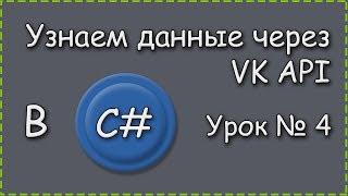 Урок 4. C#| Работаем через VK Api узнаем параметры | Узнаем данные