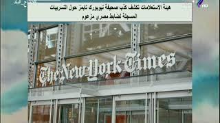 هيئة الاستعلامات تكشف كذب صحيفة نيويورك تايمز حول التسريبات المسجلة لضابط مصري مزعوم