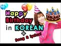 Learn Korean :How to say&;Happy Birthday in Korean&; + Song &; Lyrics - Basic 2 (Han Na)