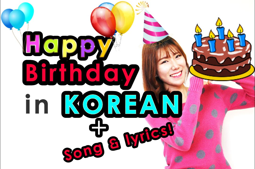 "Happy Birthday Song In Korean Song Lyrics Alwaysjulie ̘¬ì›¨ì¦ˆì¤""리 Youtube"