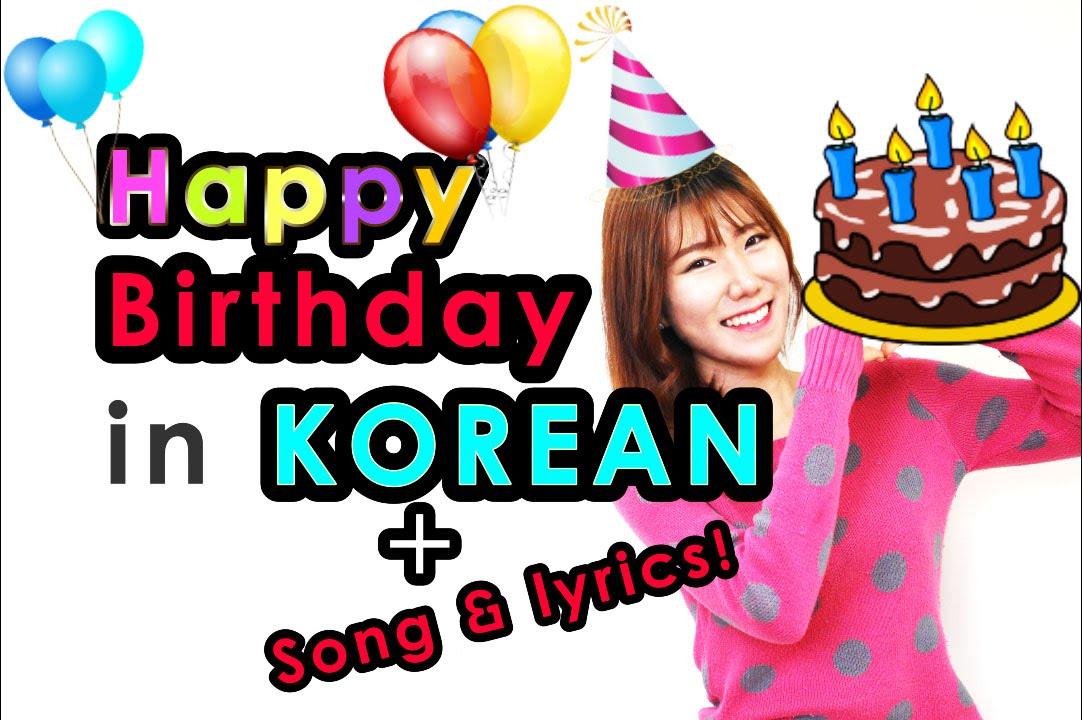Happy Birthday Song In Korean Song Lyrics Alwaysjulie 올웨즈줄리 Youtube