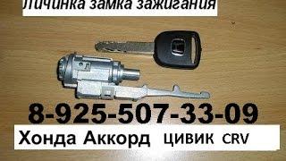 КАК вынуть личинку замка зажигания хонда аккорд цивик CRV 89255073309(, 2016-10-17T16:55:24.000Z)