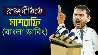 Mashrafe ( রাজনীতিতে মাশরাফি )Bangla funny Dubbing 2018 -ImranTheHulk