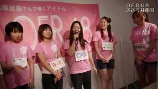 お風呂アイドルOFR48の冠番組「おふろ共和国」 今回は、会場のワンフェ...