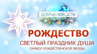 Добрые Новости. Рождество — Светлый праздник Души. Значение Рождественской Звезды. № 47 АллатРа ТВ
