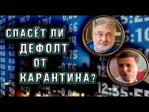 Дефолт в Украине - вопрос времени, хитрый план или спасение экономики?