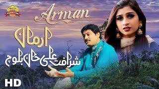 #ARMAN | Sharafat Ali Khan Baloch | Latest Saraiki Punjabi Song | Official HD Video