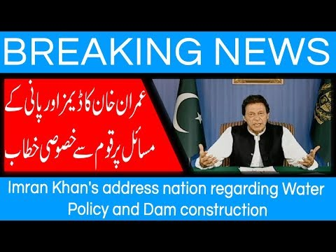 Imran Khan's address nation regarding Water Policy and Dam construction | 7 Sep 2018 | 92NewsHD