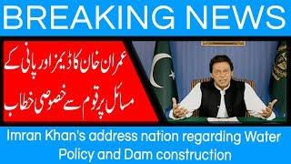 Imran Khan's address nation regarding Water Policy and Dam construction   7 Sep 2018   92NewsHD