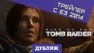 Rise of the Tomb Raider. Ролик с Е3 2014 [Дубляж]