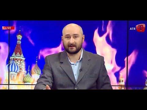 Бабченко: Агрессия РФ