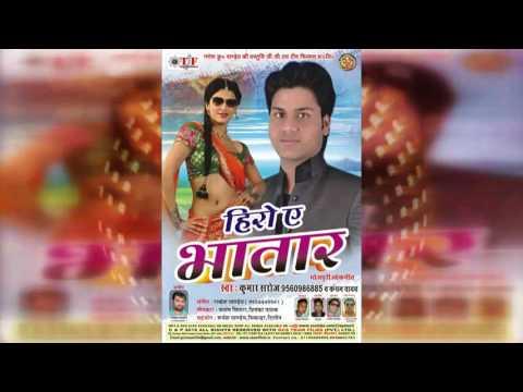 अब बोला जान भुलाजइबू कइसे  Kumar saroj - Super Hit Bhojpuri Lover Song || 2016