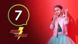 Дети против звезд – Сезон 1. Выпуск 7 – 06.11.2019