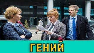 ГЕНИЙ 1, 2, 3, 4, 5, 6, 7, 8 - 16 СЕРИЯ (Премьера, 2019) НТВ анонс