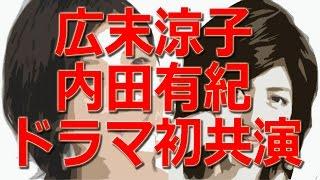 広末涼子、内田有紀と初共演 「ナオミとカナコ」2016年1月スタート...