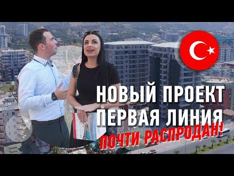 Новый комплекс в Аланье, первая береговая линия! Недвижимость в Турции