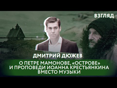 ДМИТРИЙ ДЮЖЕВ О