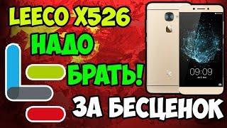 leEco X526 смартфон для практичных людей от банкрота! Мое мнение об этом смартфоне!