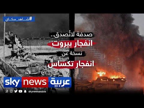 صدفة لا تصدق.. انفجار بيروت نسخة عن انفجار تكساس  - نشر قبل 3 ساعة