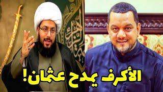 رأي الشيخ ياسر الحبيب بحسين الأكرف