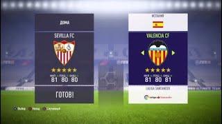Севилья Валенсия прогноз на матч и ставки на спорт