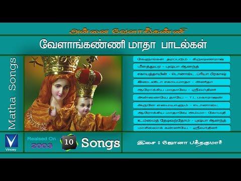 Tamil Christian | வேளாங்கண்ணி மாதா பாடல்கள் | அன்னை வேளாங்கண்ணி பாரம்பரிய பாடல்கள்